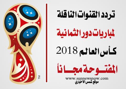 قنوات تعارف نايل سات ناقلة لكأس العالم 2018