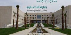 شروط إعارة المعلمات المرافقات لأزواجهن العاملين في المدارس السعودية بالخارج