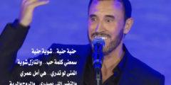 كلمات أغنية حنية للفنان كاظم الساهر