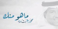 كلمات أغنية ماهو منك للفنان محمد عبده مكتوبة