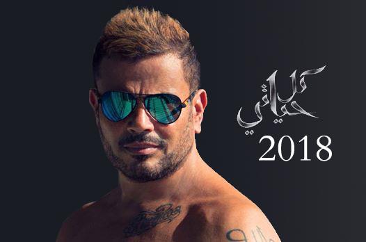 كلمات اغنية ده لو اتساب عمرو دياب مكتوبة موقع شمس الاخباري
