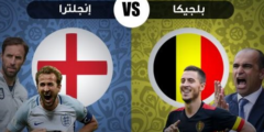 مباراة إنجلترا وبلجيكا المركز الثالث كأس العالم روسيا 2018 التشكيل المتوقع والقنوات الناقلة