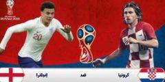 مباراة إنجلترا وكرواتيا في نصف النهائي من بطولة كأس العالم روسيا 2018 والقنوات الناقلة والتشكيل المتوقع