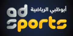 تردد قناة أبو ظبي الرياضية المفتوحة الناقلة للبطولة العربية مجاناً