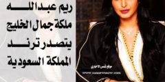 ريم عبدالله ملكة جمال الخليج يتصدر ترند المملكة السعودية