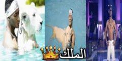 كلمات أغنية الملك للفنان محمد رمضان مكتوبة