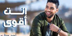 كلمات أغنية انت أقوى للفنان أحمد جمال مكتوبة