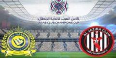 مباراة النصر ضد الجزيرة الإماراتي في البطولة العربية للأندية والتشكيلة المتوقعة والقنوات الناقلة