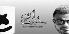 كلمات أغنية باين حبيت للفنان عمرو دياب مكتوبة