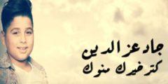 كلمات أغنية كتر خيرك ممنونك جاد عز الدين مكتوبة