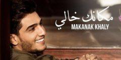 كلمات أغنية مكانك خالي للفنان محمد عساف مكتوبة