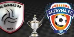 مباراة الشباب ضد الفيحاء اليوم الجمعة 14-09-2018 الدوري السعودي والقنوات الناقلة