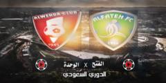 مباراة الفتح ضد الوحدة اليوم الخميس 13-09-2018 الدوري السعودي والقنوات الناقلة