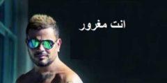كلمات أغنية انت مغرور عمرو دياب مكتوبة