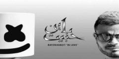 كلمات أغنية باين حبيت عمرو دياب مكتوبة