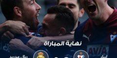 إيبار يسحق ريال مدريد بثلاثية نظيفة