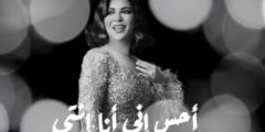 كلمات أغنية أنا إنتي للفنانة نوال الكويتية مكتوبة