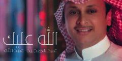 كلمات أغنية الله عليك للفنان عبد المجيد عبد الله مكتوبة