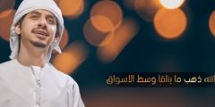 كلمات أغنية انته ذهب للفنان عبدالرحمن الجنيد مكتوبة