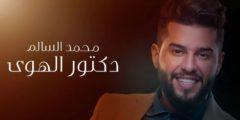 كلمات أغنية دكتور الهوى للفنان محمد السالم مكتوبة