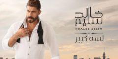 كلمات أغنية لسة كبير للفنان خالد سليم مكتوبة