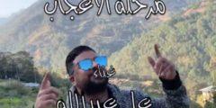 كلمات أغنية مرحلة الإعجاب علي عبدالله مكتوبة