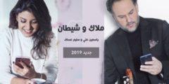 كلمات أغنية ملاك وشيطان ياسمين علي وسليم عساف مكتوبة