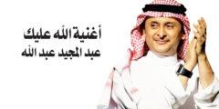كلمات – عبدالمجيد عبدالله – الله عليك