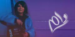 كلمات أغنية دام للفنانة نوال الكويتية مكتوبة