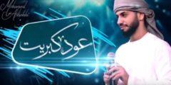 كلمات أغنية عود كبريت للفنان محمد الشحي مكتوبة