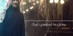 كلمات أغنية ما ينسيك عبد الله الرويشد مكتوبة