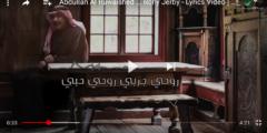 كلمات أغنية روحي جربي للفنان عبدالله الرويشد مكتوبة