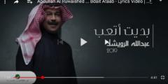 كلمات أغنية بديت أتعب للفنان عبدالله الرويشد مكتوبة