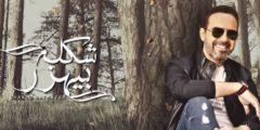 كلمات أغنية شكله بيهزر للفنان وائل جسار مكتوبة وكاملة