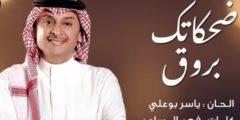 كلمات أغنية ضحكاتك بروق للفنان عبد المجيد عبدالله مكتوبة وكاملة