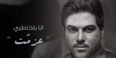 كلمات أغنية عزمت وليد الشامي 2019 مكتوبة وكاملة