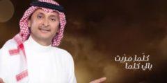كلمات أغنية كلّما عبد المجيد عبدالله مكتوبة وكاملة