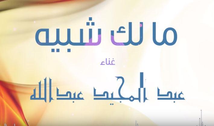 كلمات أغنية مالك شبيه عبد المجيد عبدالله، مالك شبيه،كلمات مالك شبيه،أغنية عبد المجيد عبدالله مالك شبيه، أغنية مالك شبيه، مالك شبيه عبد المجيد عبدالله