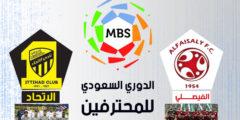 موعد مباراة الفيصلي والاتحاد في الجولة 25 من الدوري السعودي