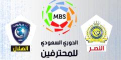 مباراة النصر والهلال في الجولة 25 من الدوري السعودي