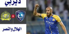 هل يخوض نور الدين أمرابط مباراة النصر ضد الهلال ؟