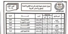 جدول امتحانات الثانوية العامة 2019 النهائي في جمهورية مصر العربية