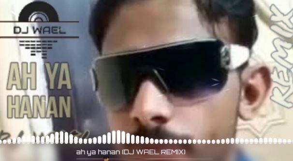 آه يا حنان ,فيديو آه يا حنان , ريمكس آه يا حنان , السعودية