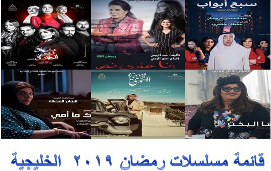 قائمة مسلسلات رمضان 2019