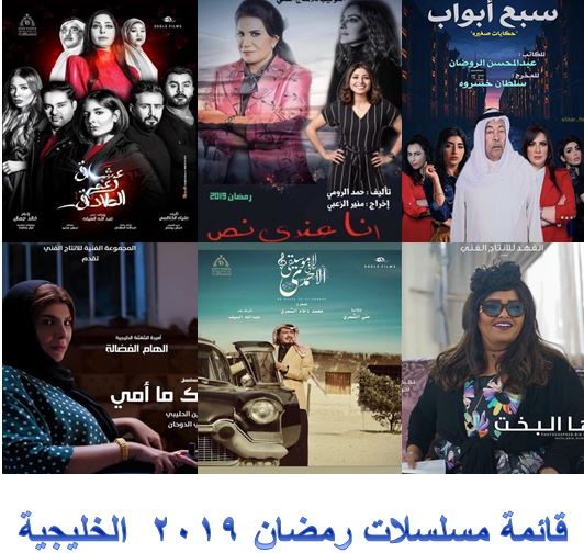قائمة مسلسلات رمضان 2019 الخليجية موقع شمس الاخباري