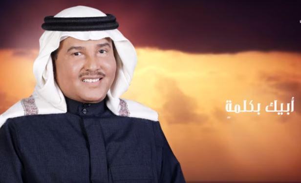 كلمات أغنية أبيك محمد عبده مكتوبة وكاملة, محمد عبده , محمد عبده أبيك , أغنية أبيك , أبيك محمد عبده