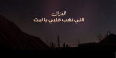 كلمات أغنية الغزال للفنان حسين الجسمي مكتوبة وكاملة