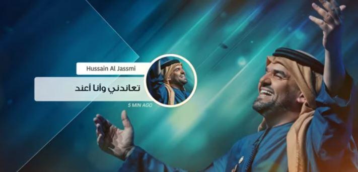كلمات أغنية تعاندني حسين الجسمي مكتوبة وكاملة, أغنية تعاندني , حسين الجسمي , حسين الجسمي تعاندني , تعاندني حسين الجسمي