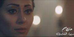 كلمات أغنية حافظ صم شيماء الشايب مكتوبة
