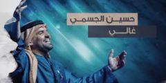 كلمات أغنية غالي للفنان حسين الجسمي مكتوبة وكاملة